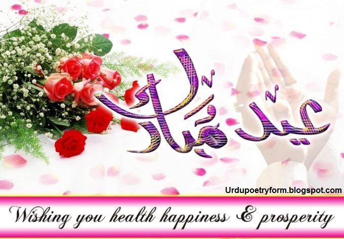 Eid Mubarak 2015 Best SMS Images | Best Urdu Poetry Images <a href='http://guidepedia.info/' style='display:none' title='GuidePedia Free Premium Blogger Templates'>GuidePedia</a>