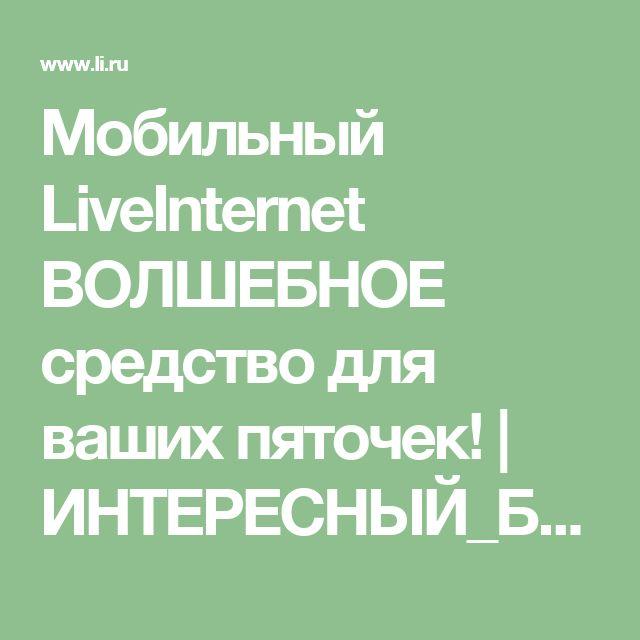 Мобильный LiveInternet ВОЛШЕБНОЕ средство для ваших пяточек! | ИНТЕРЕСНЫЙ_БЛОГ_ЛесякаРу - ИНТЕРЕСНЫЙ БЛОГ Лесяка.Ру |