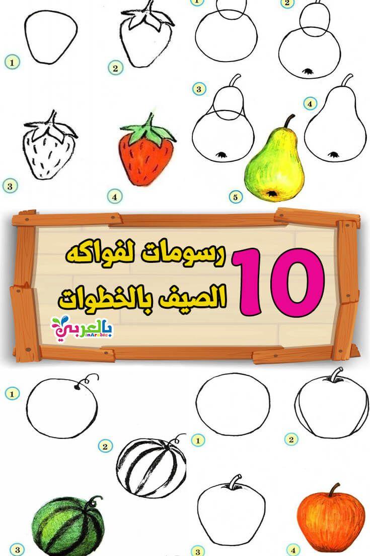 تعليم رسم فواكه الصيف المنعشة للاطفال بالخطوات رسم سهل للاطفال بالخطوات بالعربي نتعلم Pencil Drawings Drawings Art
