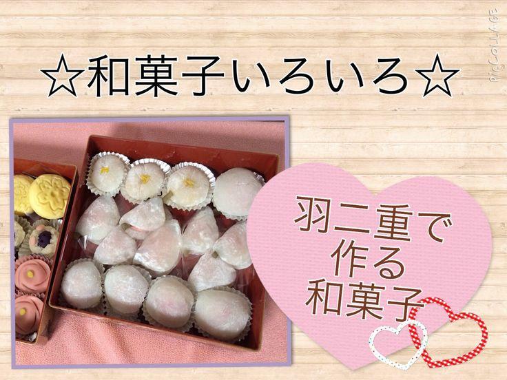 【簡単和菓子】柚子大福 いちご大福 花びら餅 お家で手軽に作る作り方