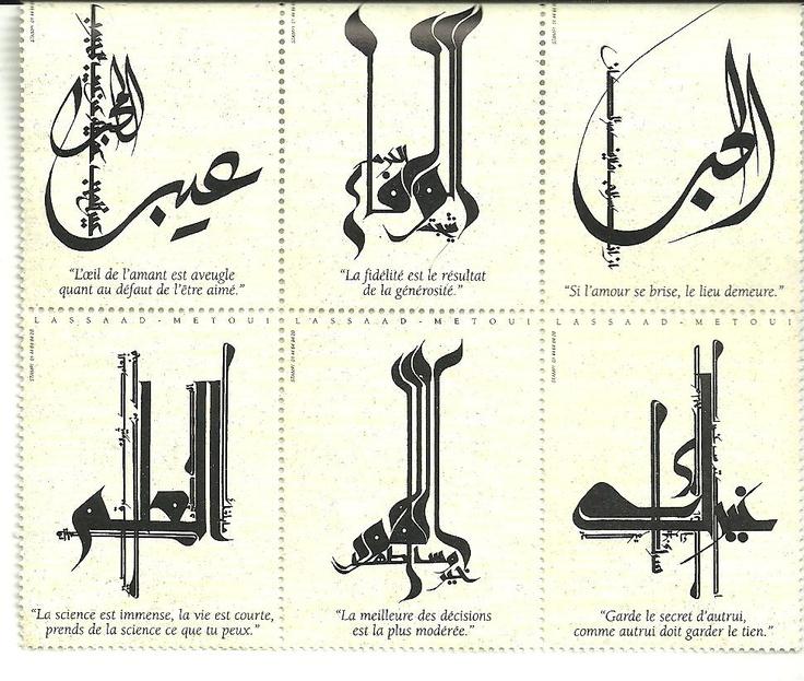 Arabic Calligraphy Stamps By Lassaad Metoui Tatoo