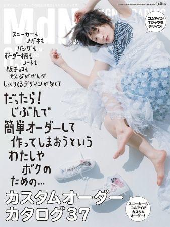 月刊MdN5月号