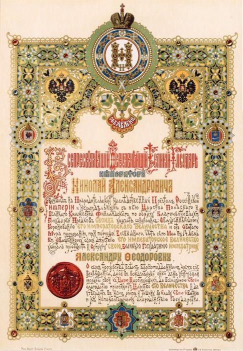 Ivan Petrov - Announcement of the Coronation of Emperor Nicholas II, 1896