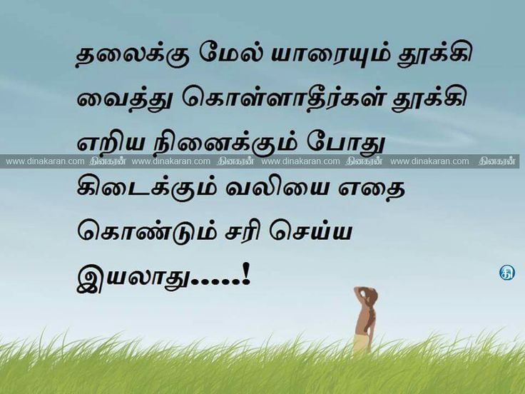Pictures Of True Love Feeling Words Tamil Wwwkidskunstinfo