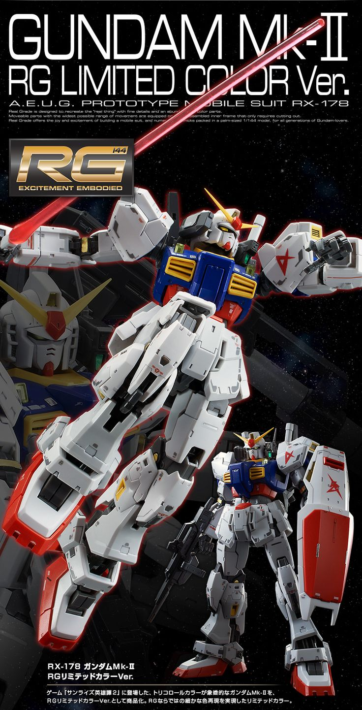 "P-Bandai: RG 1/144 RX-178 Gundam Mk-II ""RG Limited Color Ver."" - Release Info - Gundam Kits Collection News and Reviews"