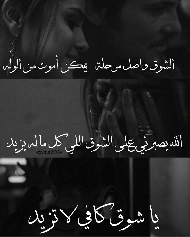 ياشوق كافي لا تزيد Essma2004