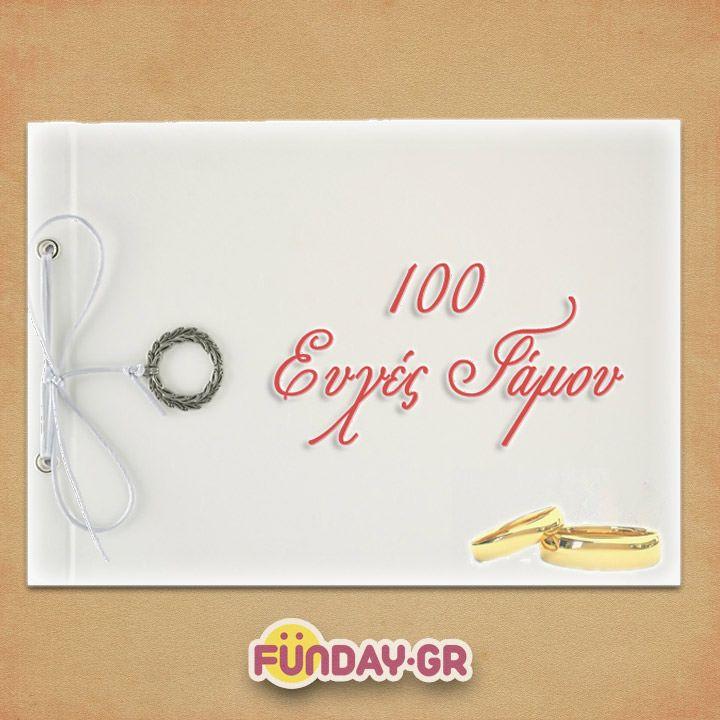 100 ευχές γάμου, ευχές για νεόνυμφους, για να εμπνευστείτε και να βρείτε τη κατάλληλη ευχή για το βιβλίο ευχών ή τη κάρτα που θα δώσετε μαζί με το δώρο σας.