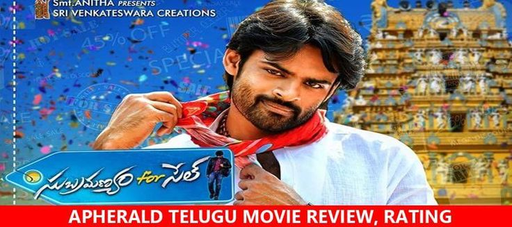 Subramanyam For Sale Telugu Movie Review, Rating