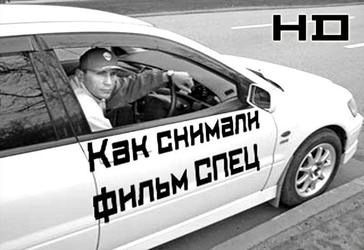 Как снимали фильм - сериал Спец HD