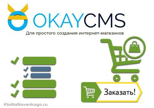 Обзор движка интернет-магазинов OKAYCMS: плюсы и минусы системы…