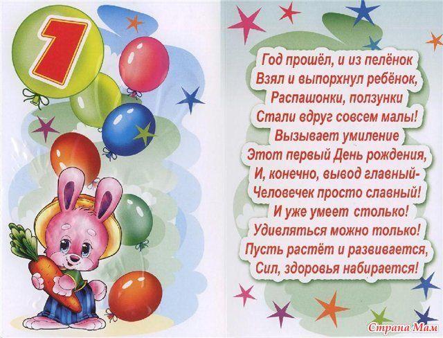 Двумя, открытки поздравления с днем рождения на 1 годик мальчику
