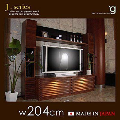 JJ 幅204cm テレビ台 フルセット テレビボード ハイタイプ ホームシアター 国産 日本製 木製 TVボード 北欧 家具 テイスト ローボード リビングボード オフィス grove