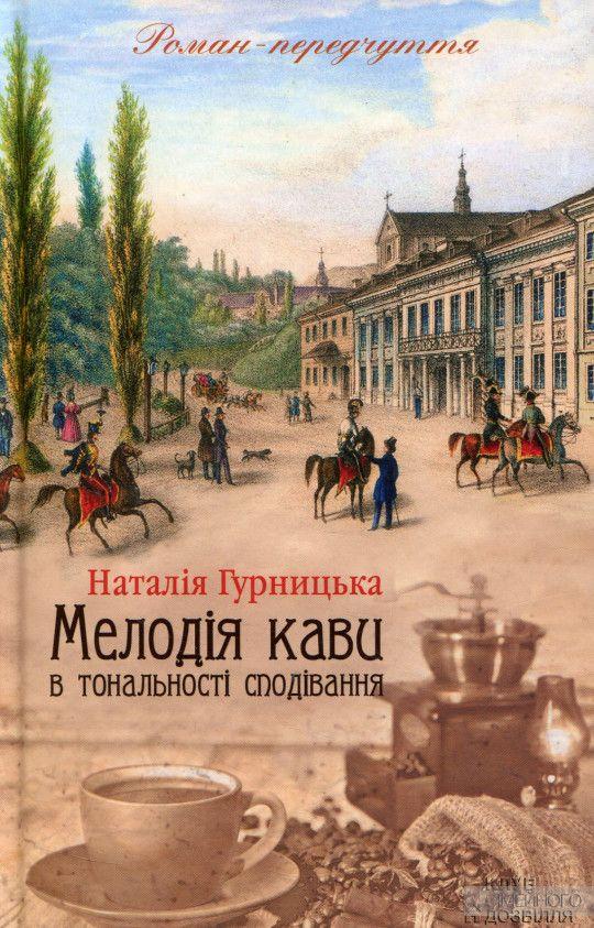 Мелодія кави в тональності сподівання - - Современная проза - Украинская литература - Художественная литература - Книги