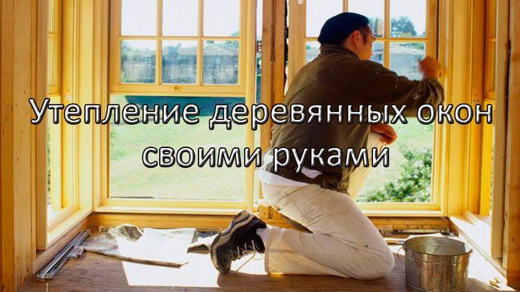 Сохранение тепла в доме – это одна из актуальнейших проблем на сегодняшний день для многих. Тем более, если в помещении установлены деревянные окна, то...