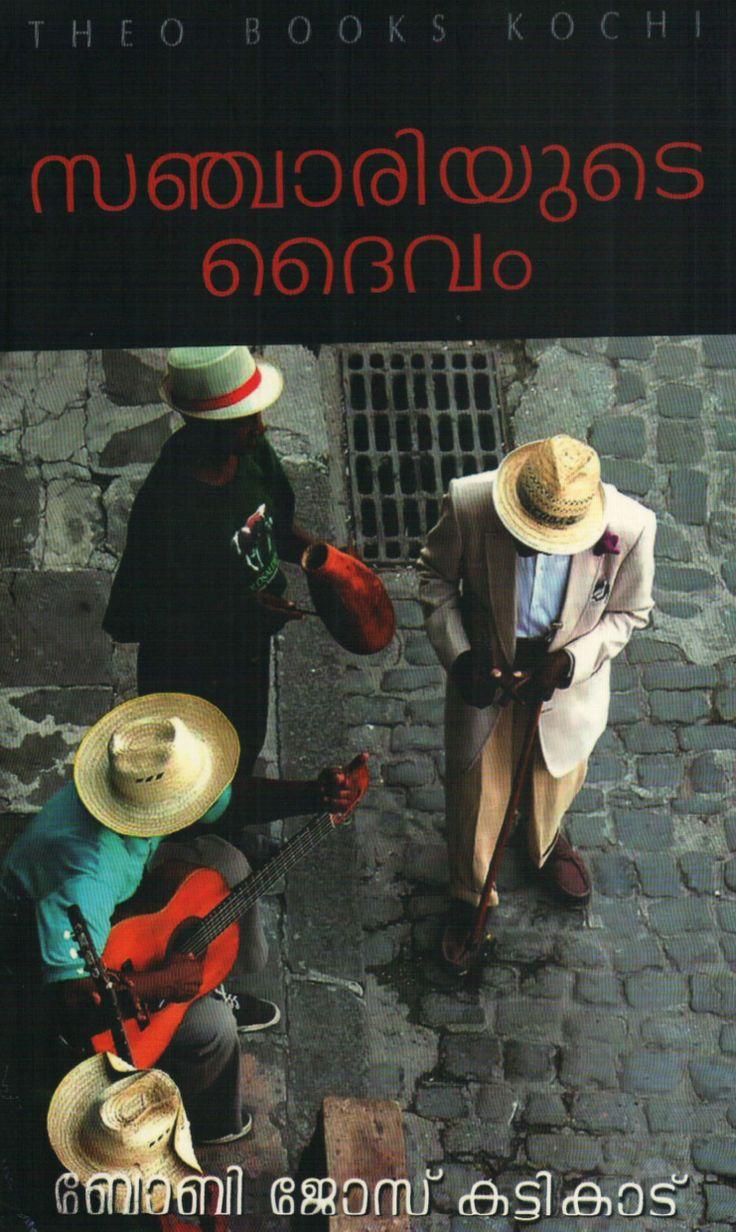 SANCHARIYUDE DAIVAM Book By Fr. BOBY JOSE KATTIKAD is Now available at Grandpastore at best seller price - http://grandpastore.com/books/view/sanchariyude-daivam-9811.html For Online Books Shopping in India - Books Of Bobby Kattikad - Online Book Store. For Online Book Shopping Visit http://grandpastore.com/ You can place your order over phone (04846006040) or email (mail@grandpastore.com). The payment can be done through credit card or the order can be shipped with Cash on Delivery mode.