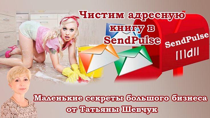 Как удалить отписавшихся подписчиков в рассыльщике почты SendPulse