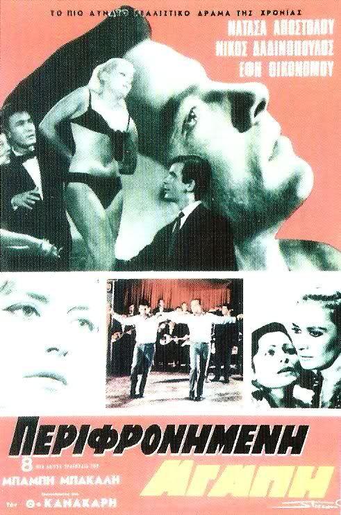 Αφίσες του Ελληνικού Κινηματογράφου (Π)