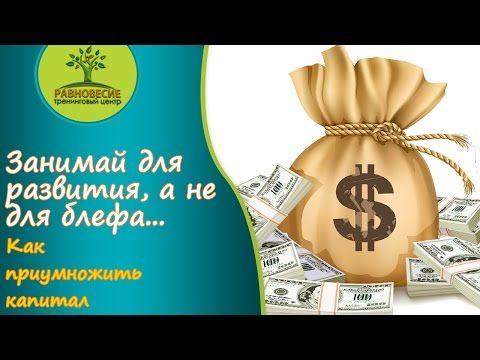 Занимай для развития Как приумножить капитал | Психология Благополучия