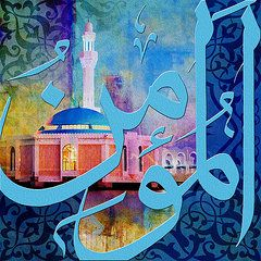 Islamic Calligraphy Art - Al-Mumin Al-Mu'min  The Giver of Peace  Exalted and Glorious  But Allah has endeared the faith to you and has beautified it in your hearts.  (49:7)     He is Allah beside Whom none has the right to be worshiped but He, the King, the Holy, the One free from all defects, the Giver of security, the Watcher over His creatures, the All-Mighty, the Compeller, the Supreme. (59:23)