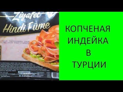 Копченая индейка🍴👍Низкокалорийная мясная нарезка. Копченые продукты в Ту... Нарезка копченого мяса индейки продаётся в сетевом магазине Бим.   В других сетевиках шаговой доступности цена около 4 лир.   В больших турецких мегамаркетах стоит дороже.