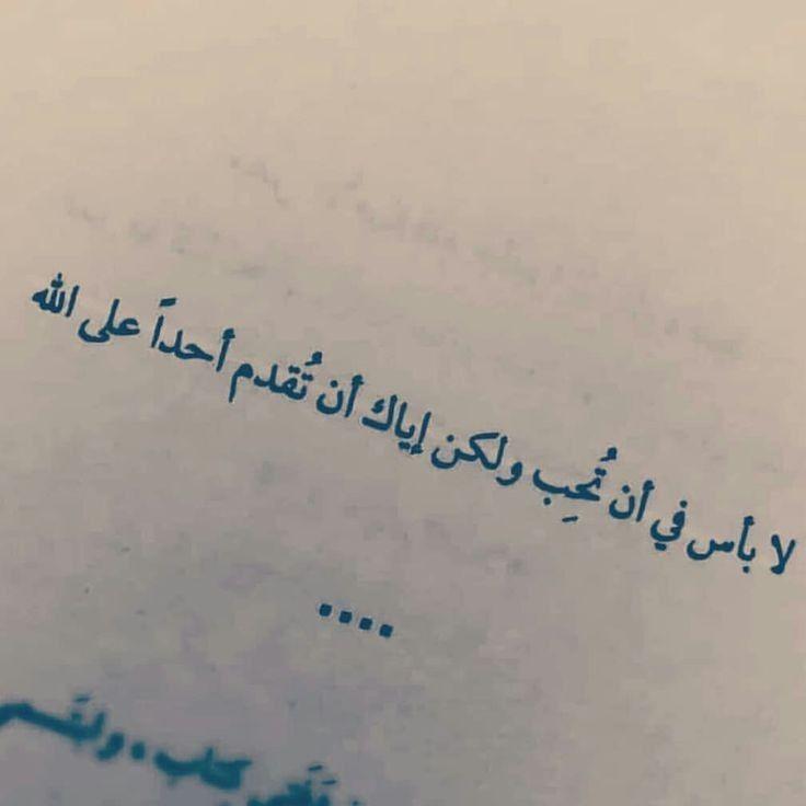 لا بأس في أن تحب لكن أياك ان تقدم أحد على الله الله حب عشق Arabic Quotes Words Life Quotes