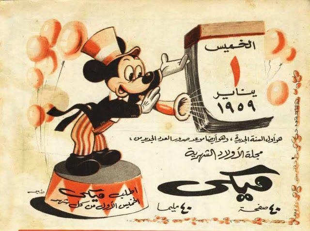 اعداد سمير يقدم ميكي كاملة Mickey Mouse Character Mickey