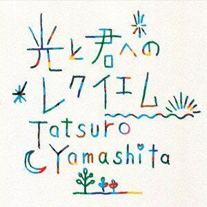 『陽だまりの彼女』主題歌、山下達郎 New Single「光と君へのレクイエム」