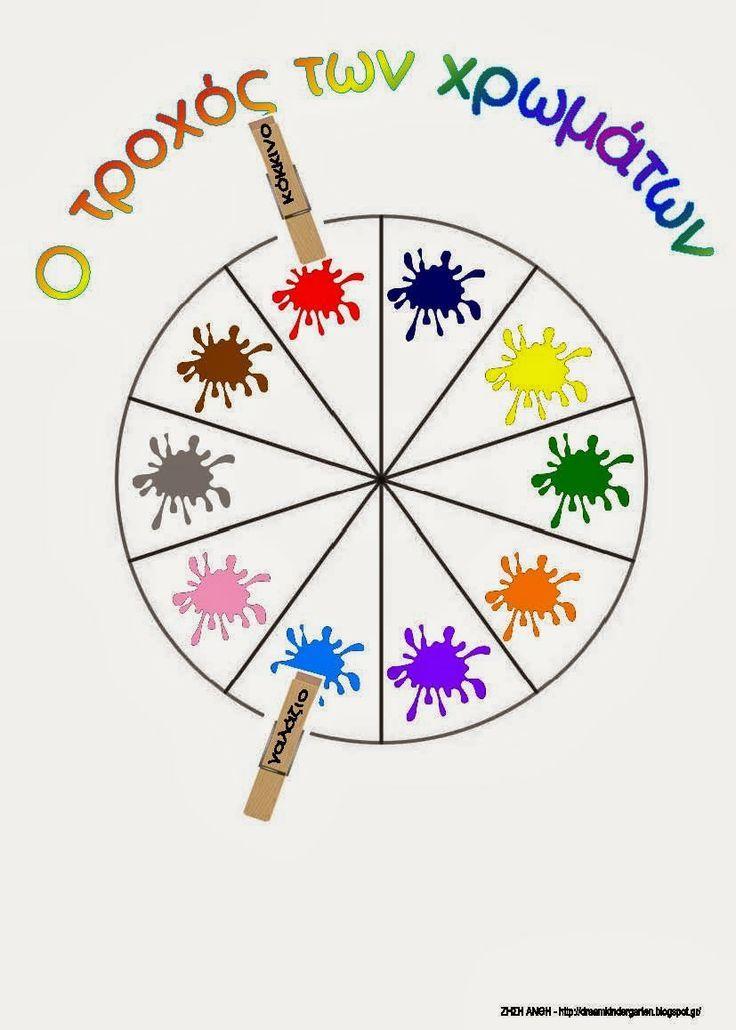 δραστηριοτητες για τα χρωματα στο νηπιαγωγειο - Αναζήτηση Google