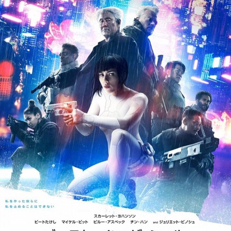 I want to watch this movie. #攻殻機動隊 #スカヨハ #スカヨハ攻殻 #movie #anime #実写化 #ghostintheshell