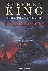 Οι ρημαγμένοι τόποι (Ο μαύρος πύργος, #3)