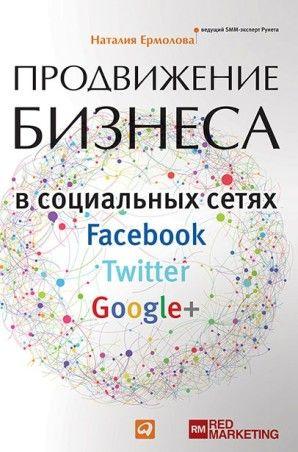 Продвижение бизнеса в социальных сетях Facebook, Twitter, Google+ скачать бесплатно