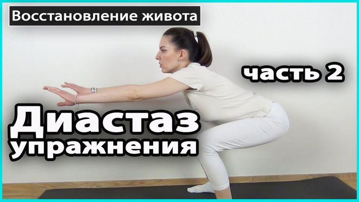УПРАЖНЕНИЯ ОТ ДИАСТАЗА прямых мышц живота. ЧАСТЬ 2 ▶️ Восстановление живота ⭕️ LilyBoiko