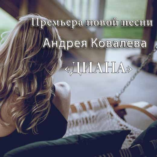 Текст песни Андрей Ковалев - Диана