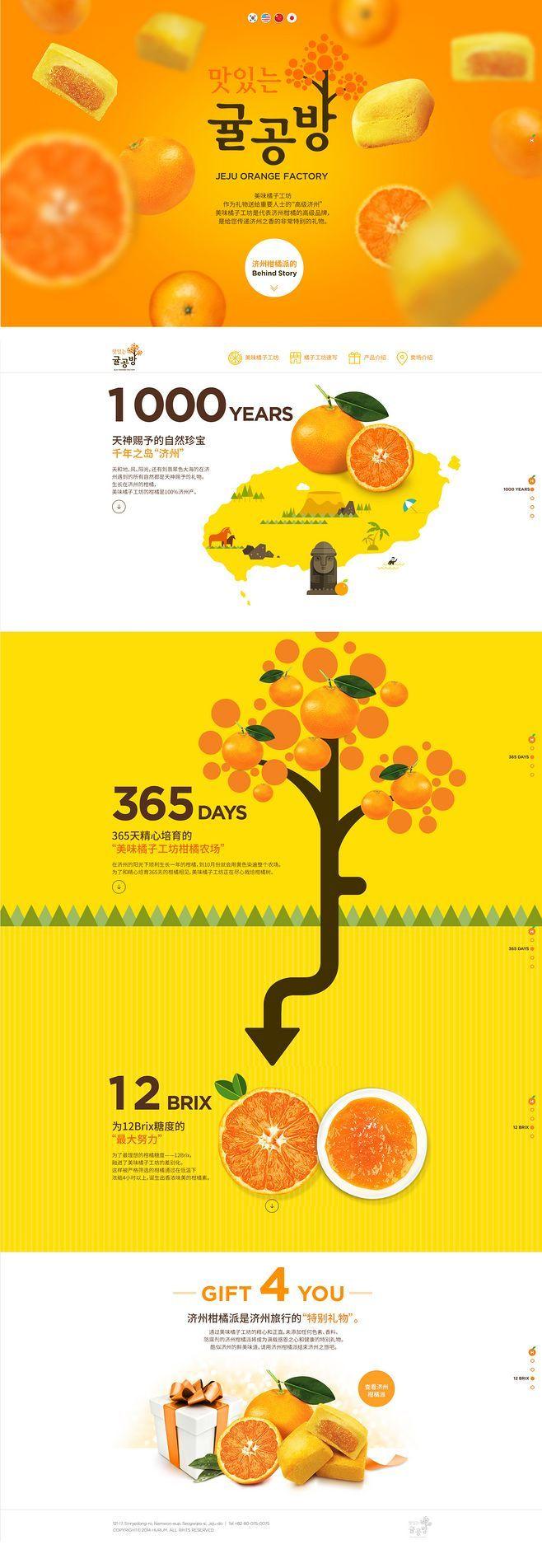 济州柑橘web