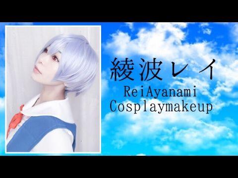 [エヴァンゲリオン]綾波レイコスプレメイク ReiAyanami Cosplay makeup by 桃桃 - YouTube