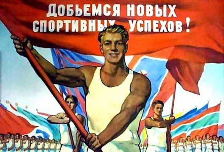 Советская пропаганда: плакаты и лозунги, призывающие к здоровому образу жизни времен (фото 46)