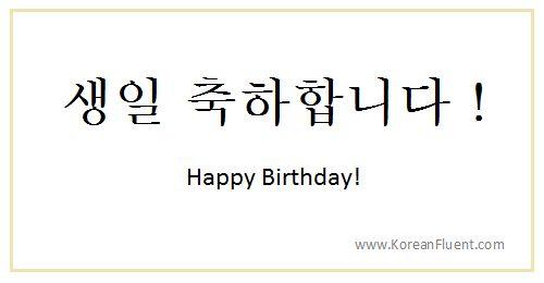 Картинка с днем рождения по корейски, гифка