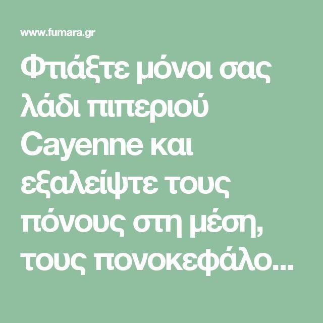 Φτιάξτε μόνοι σας λάδι πιπεριού Cayenne και εξαλείψτε τους πόνους στη μέση, τους πονοκεφάλους και τις φλεγμονές!
