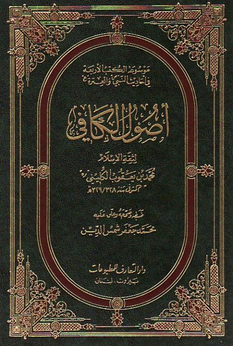 Al-Quran Dalam Sorotan Kitab Syiah Al-Kaafi  Di antara kitab rujukan Syiah adalah kitab hadits Al Kaafi yang dikarang oleh Al-Kulaini sebagaimana sudah disinggung di tulisan sebelumnya. Kitab ini mendapat pujian dari ulama Syiah dan menjadi rujukan utama mereka. Sang penyusun kitab ini juga menjadi orang yang diakui keilmuannya oleh Syiah.  Kedudukan Kitab Al-Kaafi di Kalangan Syiah  Kitab Al-Kaafi dikarang oleh Al-Kulaini. Al-Kaafi menduduki rangking pertama kitab hadits pegangan Syiah…