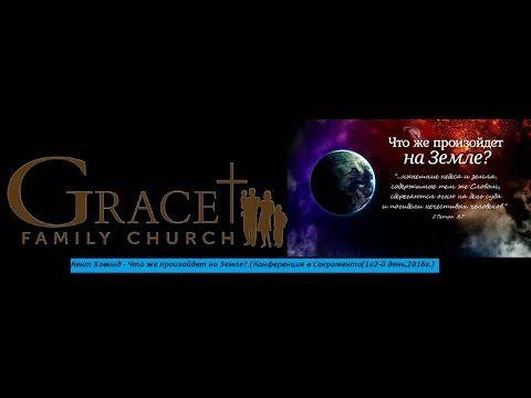 Кент Ховинд - Что же произойдет на Земле?(Конференция в Сакраменто(1и2-й...