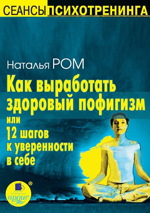 Как выработать здоровый пофигизм, или 12 шагов к уверенности в себе #чтение, #детскиекниги, #любовныйроман, #юмор, #компьютеры
