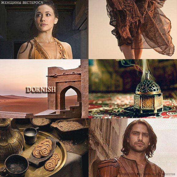 Dornish (ASOIAF, Game of Thrones)