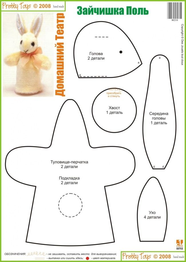 Zaychishka Paul - bunny rabbit hand puppet soft doll stuffed toy pattern template idea craft