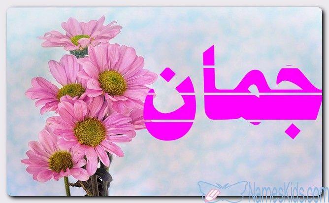 معنى اسم جمان وصفات حامل الاسم حبة اللؤلؤ Jouman اسم جمان اسماء اجنبية اسماء اسلامية Plants