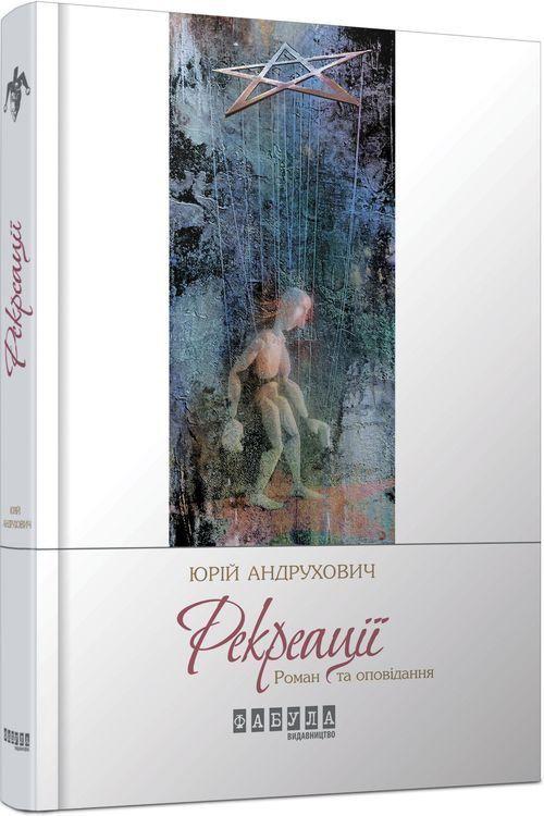 15 сучасних українських книжок, які стали культовими | ВСВІТІ — все, що тебе вражає!