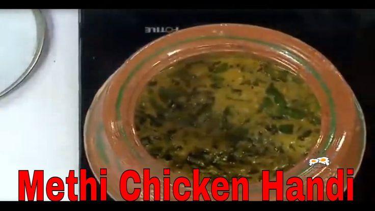 Interesting Methi Chicken Handi | garlic pickle recipe in hindi | spicy garlic pickle recipe #cooking  #cook  #kitchen  #health Check more at https://epicchickenrecipes.com/chicken-pie-recipe/methi-chicken-handi-garlic-pickle-recipe-in-hindi-spicy-garlic-pickle-recipe-cooking-cook-kitchen-health/