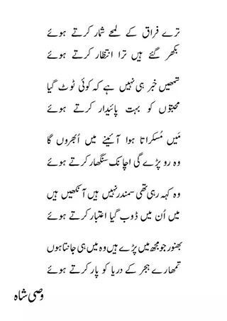 Written by Pakistan's Heartthrob, Syed Wasi Shah