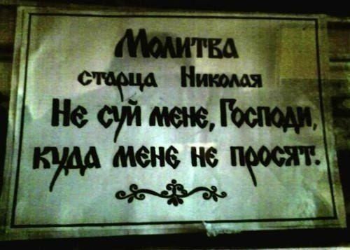 Момлитва