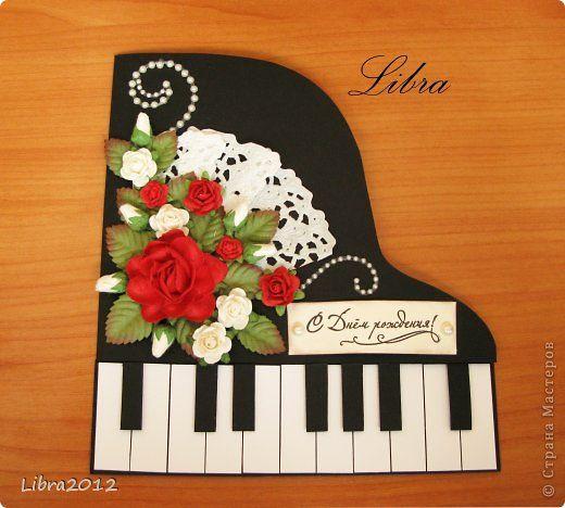 Открытка музыкальная с днем рождения своими руками