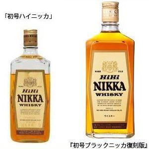 """第2弾は「初号ハイニッカ復刻版」(2月24日発売)。1964年に二級ウイスキーとして発売された「初号ハイニッカ(二級)」の復刻版で、""""より多くの方に手頃な価格でおいしいウイスキーを""""という竹鶴氏の想いから、買いやすい500円という価格で販売されました。ソフトな味わいが特徴で、竹鶴氏自身も晩年に愛飲し続けていたそうです。"""